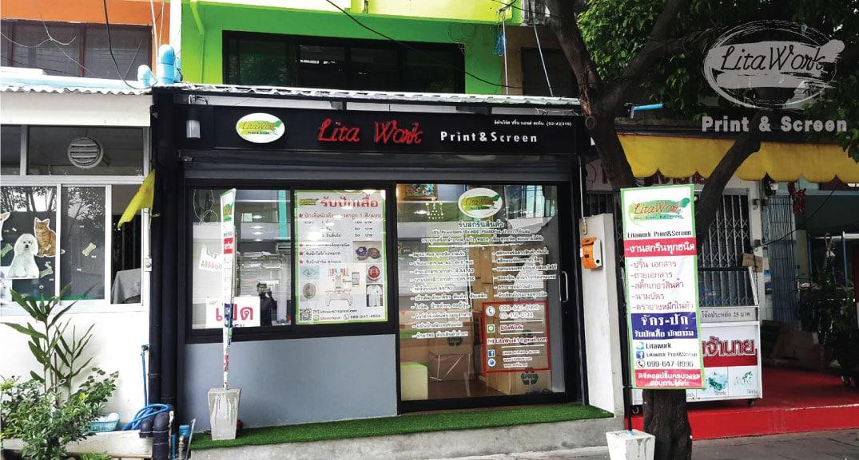 รูปหน้าร้าน LitaWork Print & Screen