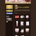 เว็บไซต์แสดงสินค้า WPBYU