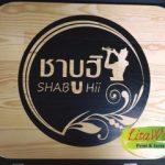 สกรีนแผ่นไม้ Shabuhii