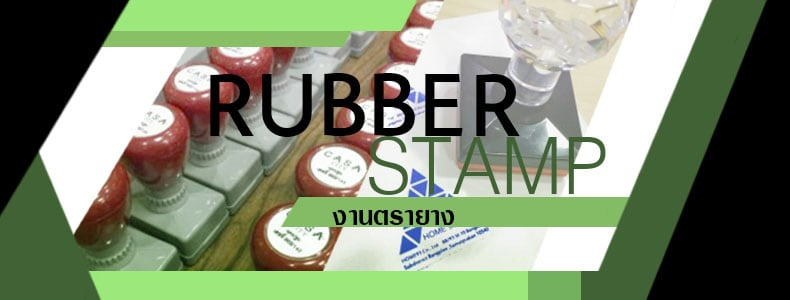banner-ruber-stamp