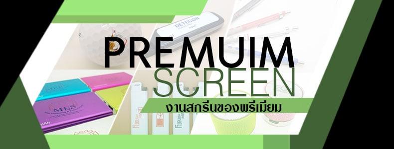 banner-screen