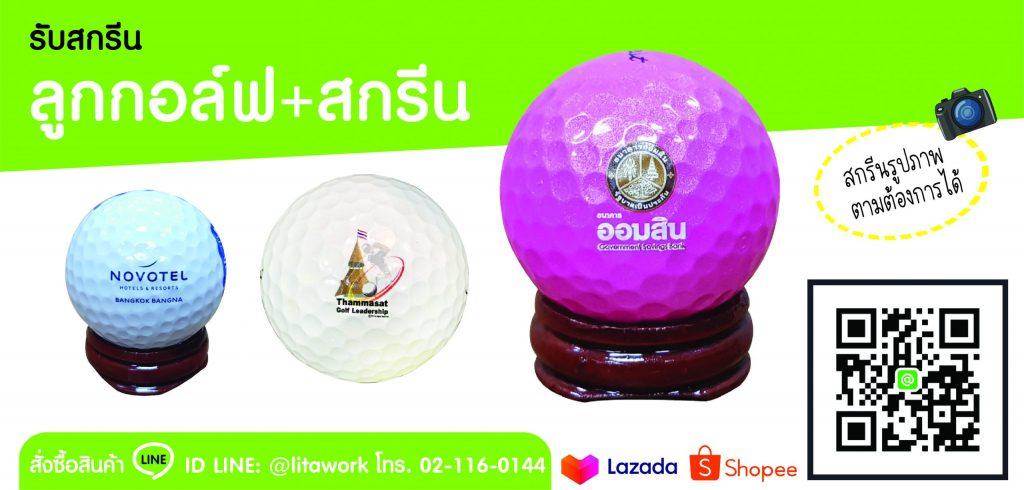 golf-printing-banner
