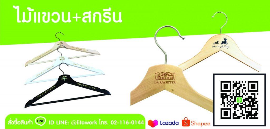 hangers-printing-banner