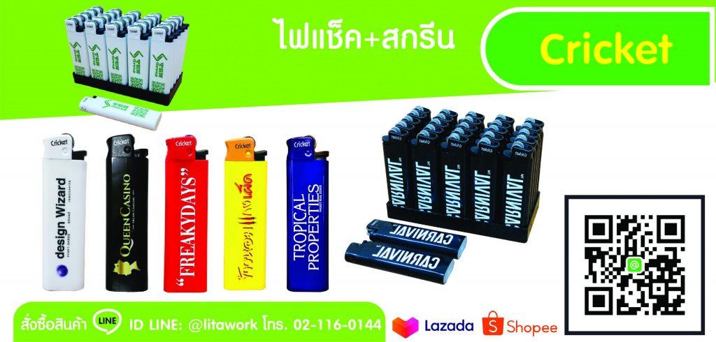 lighter-printing-banner