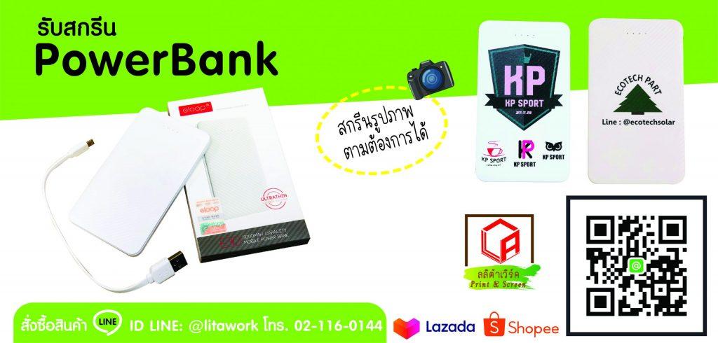 powerbank-print-banner